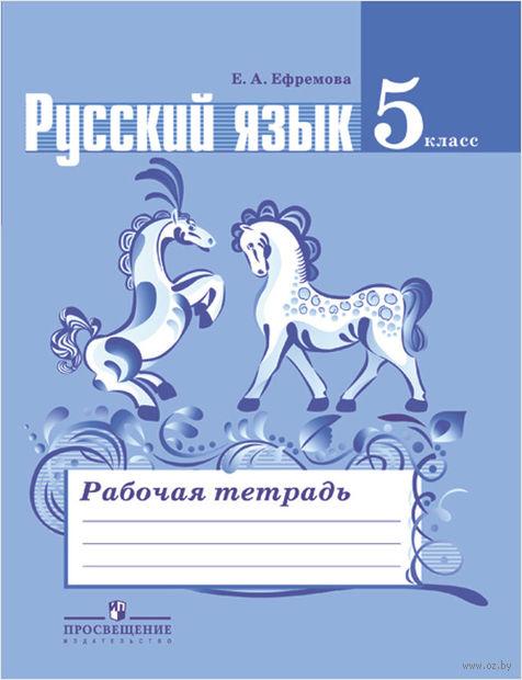 Русский язык. 5 класс. Рабочая тетрадь — фото, картинка