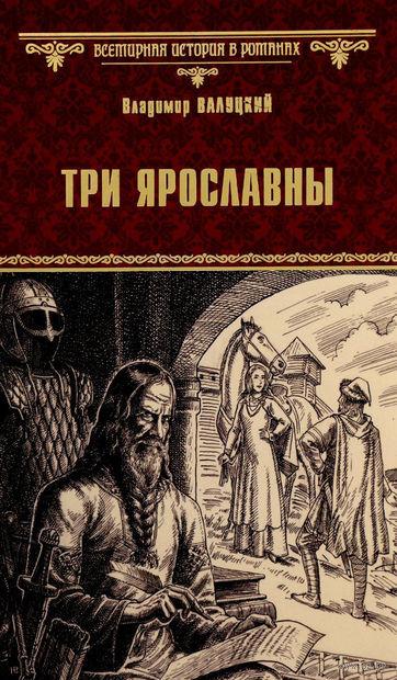 Три Ярославны — фото, картинка