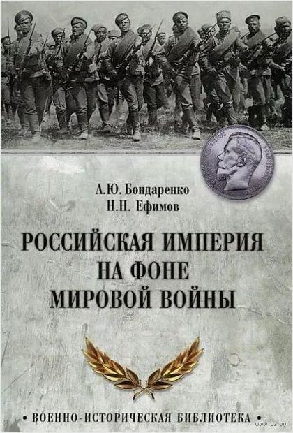 Российская империя на фоне Мировой войны — фото, картинка