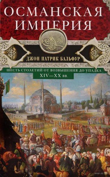Османская империя. Шесть столетий от возвышения до упадка. XIV-XX века — фото, картинка
