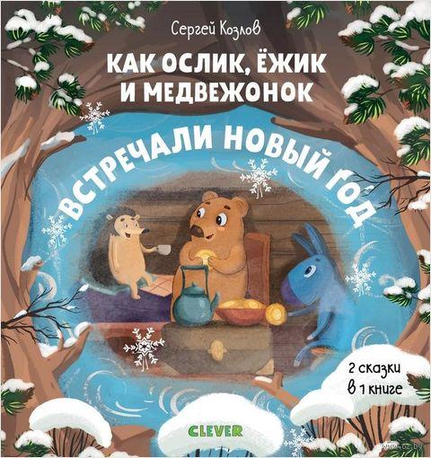 Как Ослик, Ежик и Медвежонок встречали Новый год — фото, картинка