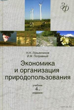 Экономика и организация природопользования. Николай Лукьянчиков, Иван Потравный