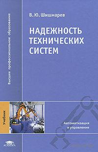 Надежность технических систем. Владимир Шишмарев
