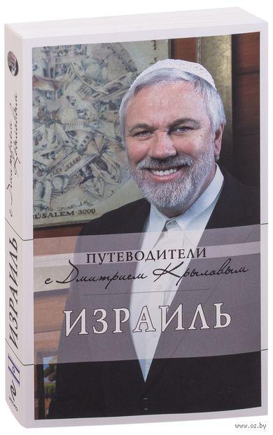 Израиль. Татьяна Яровинская, Дмитрий Крылов