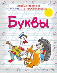 Буквы (прописи). Анна Красницкая