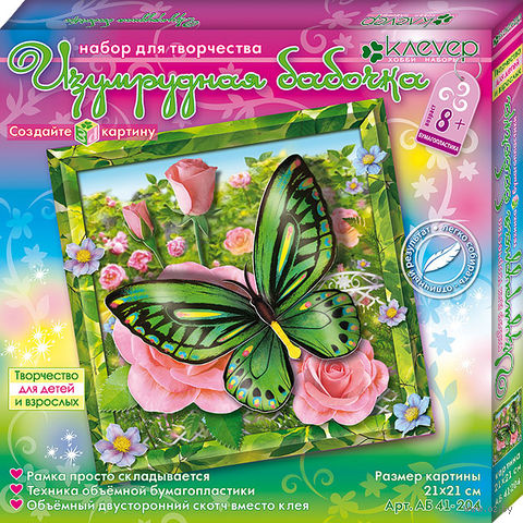 "Картина-аппликация ""Изумрудная бабочка"""