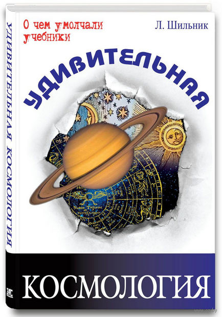 Удивительная космология — фото, картинка