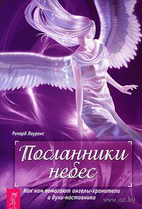 Посланники небес. Как нам помогают ангелы-хранители и духи-наставники. Ричард Лоуренс