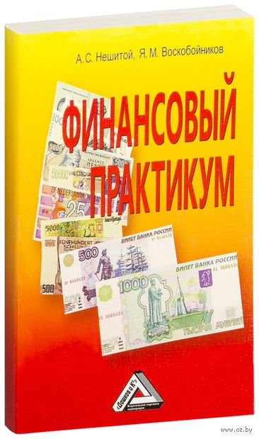 Финансовый практикум. Анатолий Нешитой, Яков Воскобойников