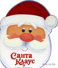 Санта Клаус и его подарки