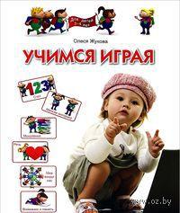 Учимся играя. Олеся Жукова