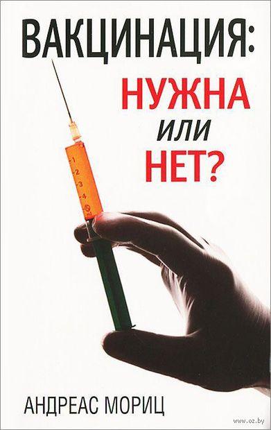 Вакцинация. Нужна или нет?. Андреас Мориц