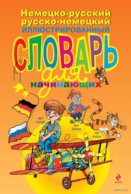 Немецко-русский русско-немецкий иллюстрированный словарь для начинающих. Александра Эсновал
