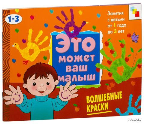 Волшебные краски. Художественный альбом для занятий с детьми 1-3 лет. Елена Янушко