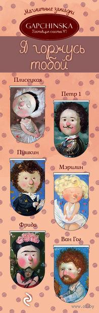 Набор закладок-маркеров с магнитами. Евгения Гапчинская. Я горжусь тобой! (6 шт)