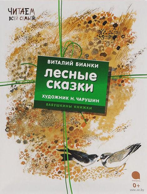 Лесные сказки (комплект из 4 книг). Виталий Бианки