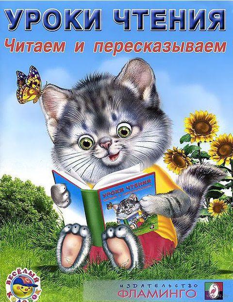 Уроки чтения. Читаем и пересказываем. Ирина Гурина