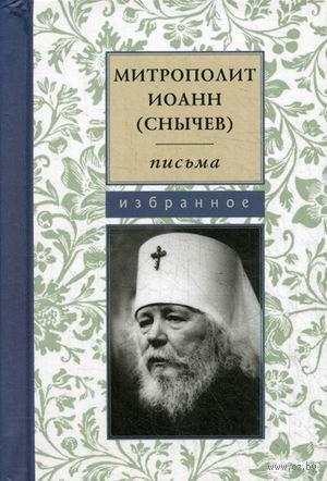 Митрополит Иоанн (Снычев). Письма. Избранное. Митрополит Иоанн Снычев
