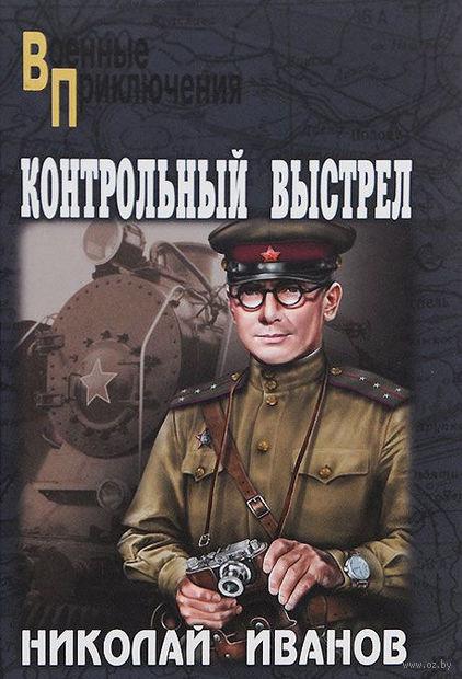 Контрольный выстрел. Николай Иванов, Николай Кун