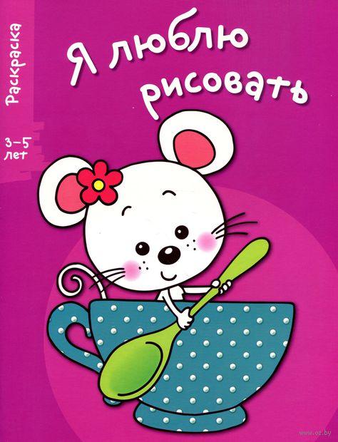 Мышка в чашке. Раскраска — фото, картинка