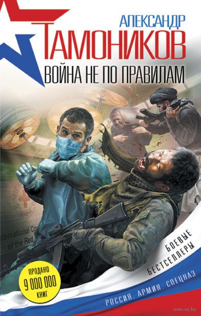 Война не по правилам. Александр Тамоников