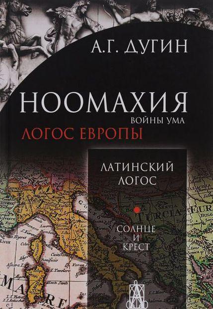 Ноомахия. Войны ума. Латинский Логос. Солнце и Крест. Александр Дугин