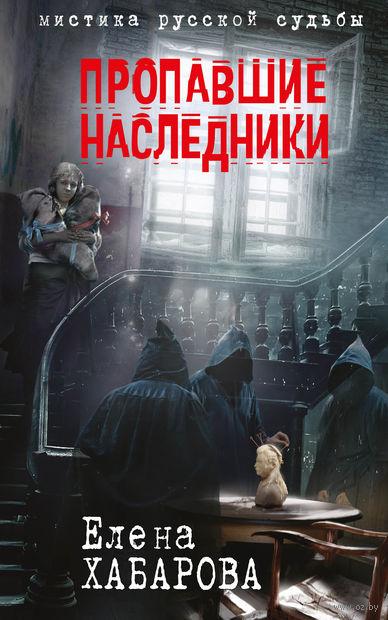 Пропавшие наследники. Елена Хабарова