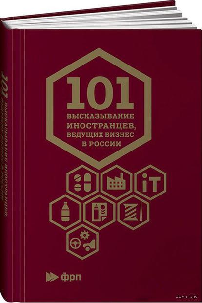101 высказывание иностранцев, ведущих бизнес в России — фото, картинка