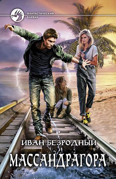 Массандрагора. Иван Безродный