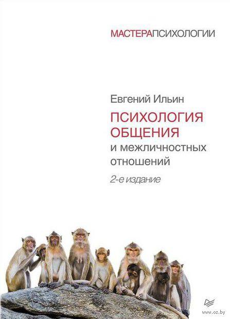 Психология общения и межличностных отношений. Евгений Ильин