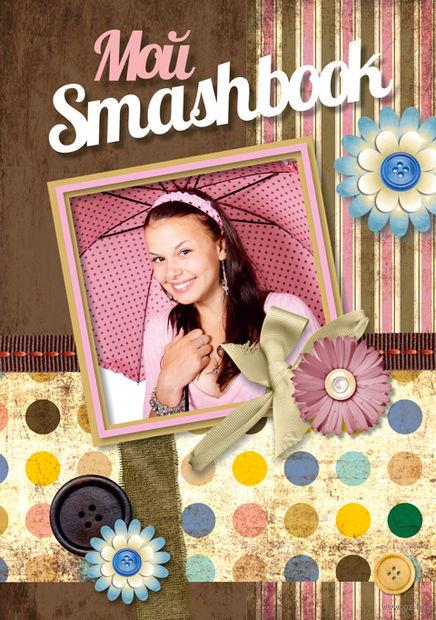 """Блокнот """"Мой Smashbook. Девочка с зонтиком"""" (А5) — фото, картинка"""