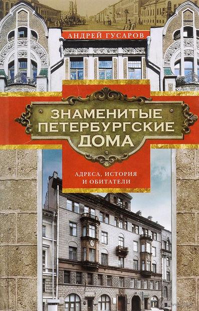Знаменитые петербургские дома — фото, картинка
