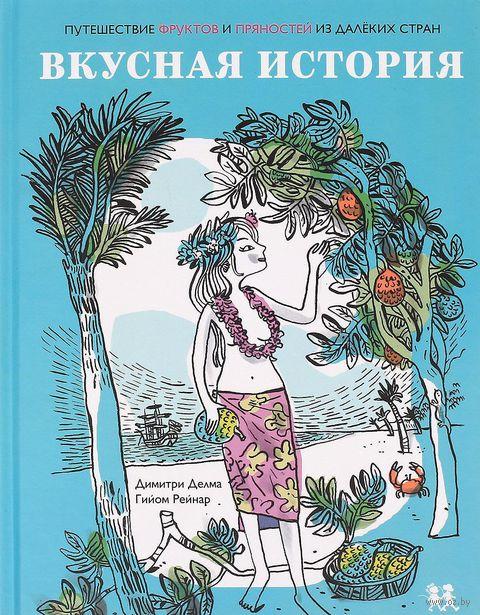 Вкусная история. Путешествие фруктов и пряностей из далеких стран — фото, картинка