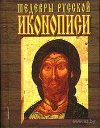 Шедевры русской иконописи — фото, картинка
