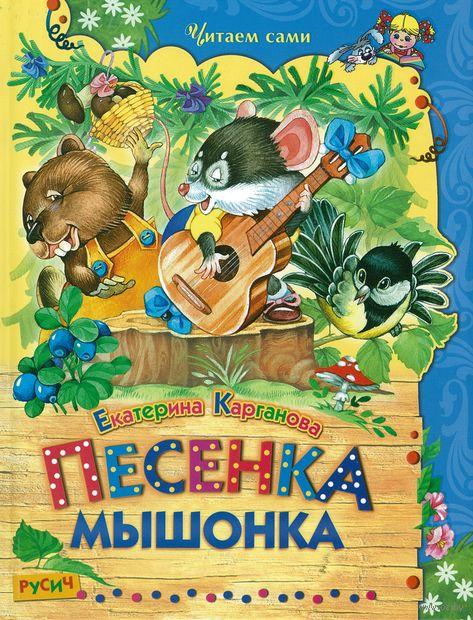 Песенка Мышонка — фото, картинка