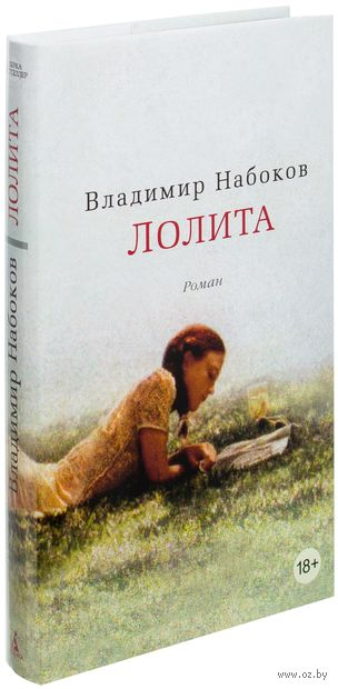 Лолита (18+). Владимир Набоков