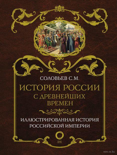 История России с древнейших времен — фото, картинка