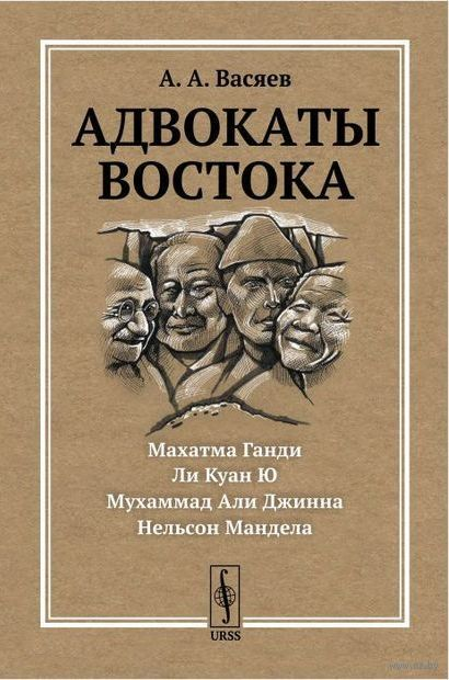 Адвокаты Востока. Махатма Ганди. Ли Куан Ю. Мухаммад Али Джинна. Нельсон Мандела — фото, картинка