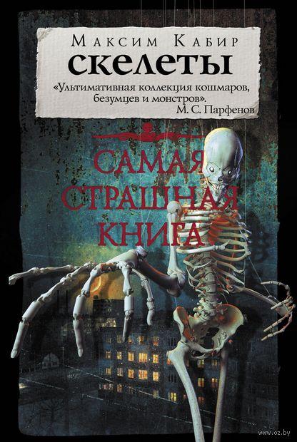 Самая страшная книга. Скелеты (м) — фото, картинка