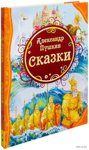 Александр Пушкин. Сказки. Александр Пушкин