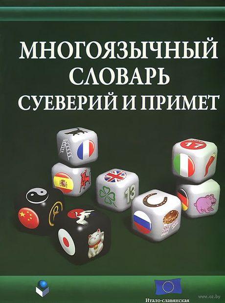 Многоязычный словарь суеверий и примет. Джанни Пуччо