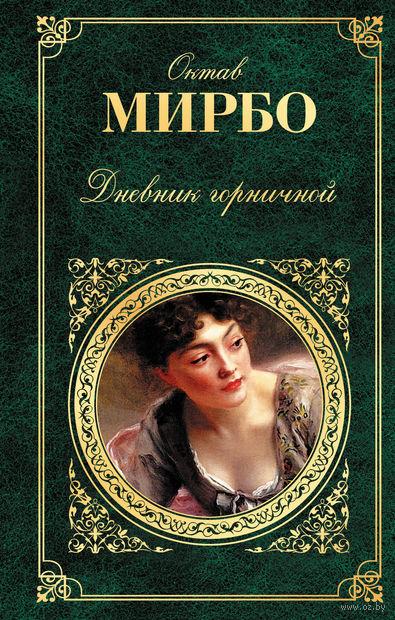 Дневник горничной. Октав Мирбо