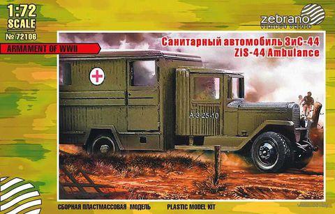 Санитарный автомобиль ЗиС-44 (масштаб: 1/72) — фото, картинка