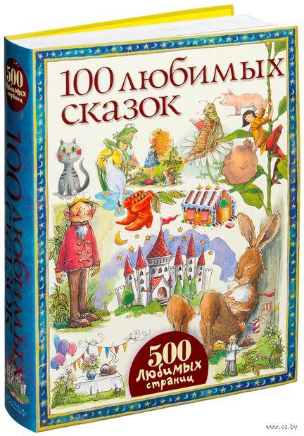100 любимых сказок. Шарль Перро, Ганс Христиан Андерсен