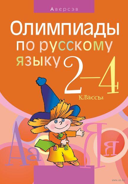 Олимпиады по русскому языку. 2-4 классы. Раиса Чечет