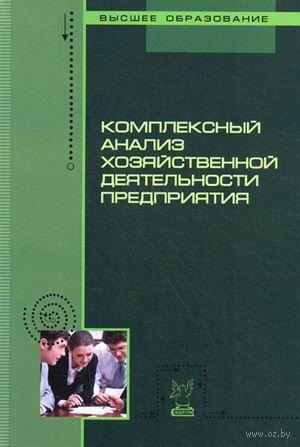 Комплексный анализ хозяйственной деятельности предприятия. Владимир Бариленко