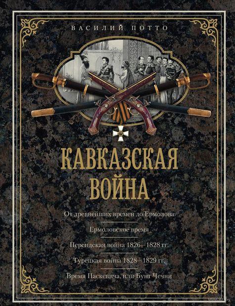 Кавказская война. В очерках, эпизодах, легендах и биографиях. Василий Потто