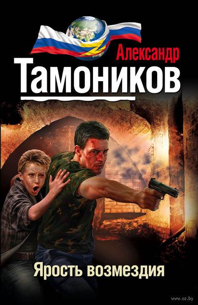 Ярость возмездия (м). Александр Тамоников