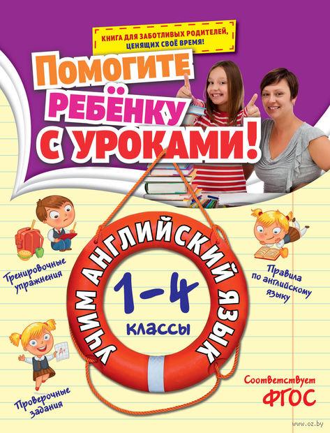 Учим английский язык. 1-4 классы. Ирина Полещук