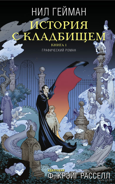История с кладбищем. Графический роман. Книга 1. Нил Гейман